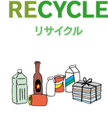 RECYCLE リサイクル