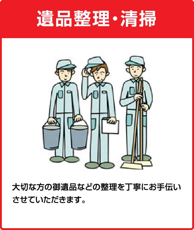 遺品整理 特殊清掃 サービス説明