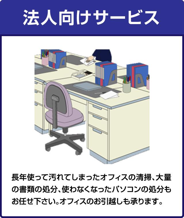 法人向け オフィス清掃 オフィス用品の処分 サービス説明