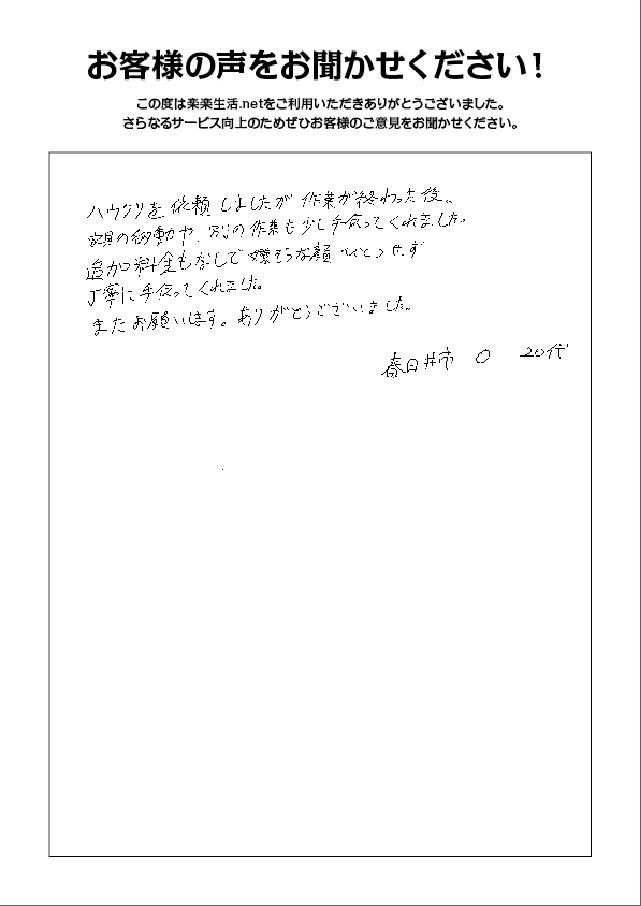 お客様の声 ハウスクリーニング 春日井市 20代